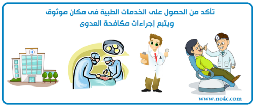 no4c_medical